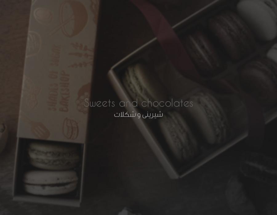 پیکسل پک-شیرینی و شکلات