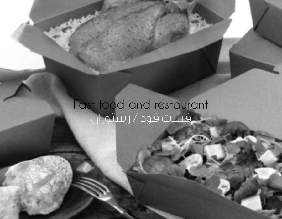 پیکسل پک-فست فود و رستوران