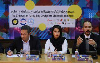 دوسالانه-طراحان-بسته-بندی-ایران